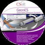 Скидка 10% на GeoniCS Траектории движения (Autopath) – спецпредложение к 25-летию компании CSG Plus