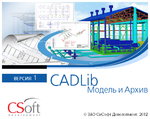 CADLib Модель и Архив - информационная поддержка промышленных объектов на основе трехмерной модели