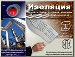 Группа компаний CSoft сообщает о выпуске разработчиком (НТП «Трубопровод») обновленной версии 2.37 R1 программы «Изоляция»