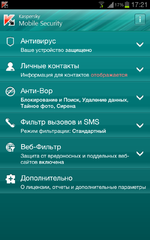 Окно программы Kaspersky Mobile Security