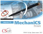 Компания Consistent Software Distribution начала поставки программы MechaniCS Эскиз 6