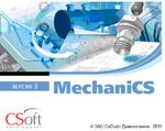 Версия 9.2 продуктов серии MechaniCS поддерживает AutoCAD 2013 и Autodesk Inventor 2013