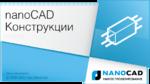 Выход новой сборки программного комплекса nanoCAD Конструкции