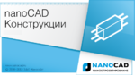 nanoCAD Конструкции