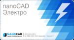 Вышла седьмая версия программы nanoCAD Электро