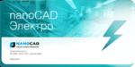 Проектирование в среде nanoCAD Электро