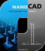 nanoCAD Фундаменты