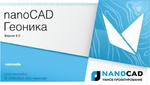 nanoCAD Геоника 6.0: специализированное решение на платформе nanoCAD для специалистов отделов изысканий и генплана, проектировщиков инженерных коммуникаций и автодорог