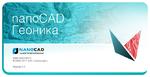 Выход новой версии программного продукта nanoCAD Геоника