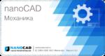 nanoCAD Механика: создание и редактирование 3D-моделей деталей и оформление чертежей по ECKД
