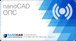 Вышла седьмая версия программы nanoCAD ОПС