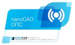 Проектирование слаботочных сетей с помощью программных комплексов nanoCAD ОПС и nanoCAD СКС