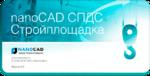 nanoCAD СПДС Стройплощадка - версия 6.0