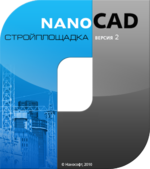 Проектирование в среде nanoCAD СПДС Стройплощадка