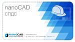 nanoCAD СПДС 5.4 – теперь 64-разрядный