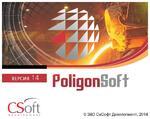 Вышло обновление СКМ ЛП «ПолигонСофт» 13.3.1
