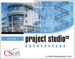 Программа Project StudioCS Архитектура. Подготовка модели здания и получение комплекта чертежей рабочей документации раздела АР