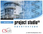 Программа Project StudioCS Архитектура 2.0. Подготовка модели здания и получение комплекта чертежей рабочей документации раздела АР
