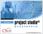 Программа Project StudioCS Фундаменты 6.0. Расчет и конструирование столбчатых и ленточных фундаментов на естественном и свайном основаниях. Подготовка комплекта рабочих чертежей в соответствии с требованиями СПДС