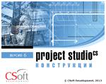 Проектирование монолитных и сборно-железобетонных конструкций в программе Project StudioCS Конструкции 5.1