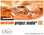Project StudioCS ОПС - версия 5