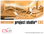 Project StudioCS СКС - поддержка AutoCAD 2009
