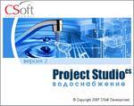 Взаимодействие архитектора и инженера-сантехника при проектировании с применением Autodesk Revit Architecture, AutoCAD MEP и Project StudioCS Водоснабжение