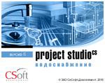 Работа с базами данных и основные настройки Project StudioCS Водоснабжение