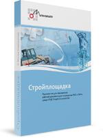 Анонс выхода новых версий продуктов СПДС Стройплощадка и СПДС Железобетон