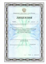 Лицензия на осуществление образовательной деятельности №034061