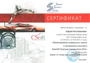 Именной сертификат УЦ «Стиплер График Центр»