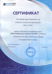 Именной сертификат ЗАО «Нанософт»