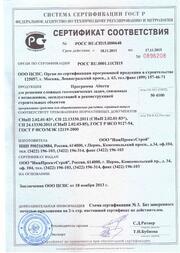 Сертификат соответствия ГОСТ Р № РОСС RU.СП15.Н00648