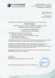 Авторизованный дилер ЗАО