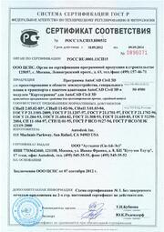 Сертификат соответствия ГОСТ Р № РОСС US.СП15.H00532