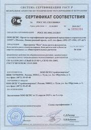 Сертификат соответствия ГОСТ Р № РОСС RU.СП15.H00595