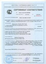 Сертификат соответствия ГОСТ Р № РОСС US.СП15.Н00500
