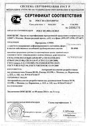 Сертификат соответствия ГОСТ Р № РОСС RU.СП15.Н00724