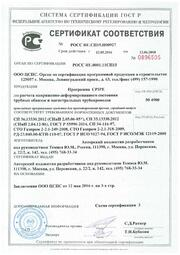 Сертификат соответствия ГОСТ Р № РОСС RU.СП15.Н00927