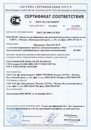 Сертификат соответствия ГОСТ Р № РОСС RU.СП15.H00557