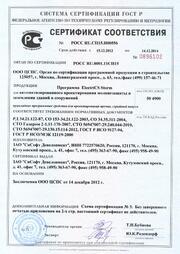 Сертификат соответствия ГОСТ Р № РОСС RU.СП15.H00556