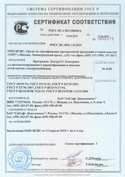 Сертификат соответствия ГОСТ Р № РОСС RU.СП15.H00814