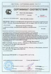 Сертификат соответствия ГОСТ Р № РОСС RU.СП15.H00813