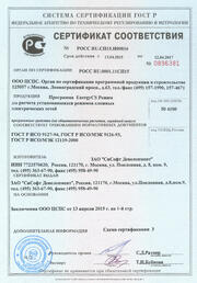Сертификат соответствия ГОСТ Р № РОСС RU.СП15.H00816