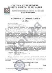 Сертификат соответствия ФСТЭК России №1961