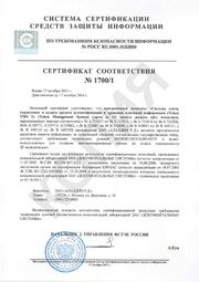 Сертификат соответствия ФСТЭК России №1700/1