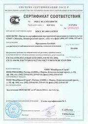 Сертификат соответствия № РОСС RU.СП15.Н00730