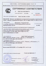 Сертификат соответствия ГОСТ Р № РОСС RU.СП15.H00775