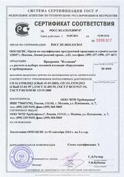 Сертификат соответствия ГОСТ Р № РОСС RU.СП15.H00747