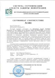Сертификат соответствия № 2484